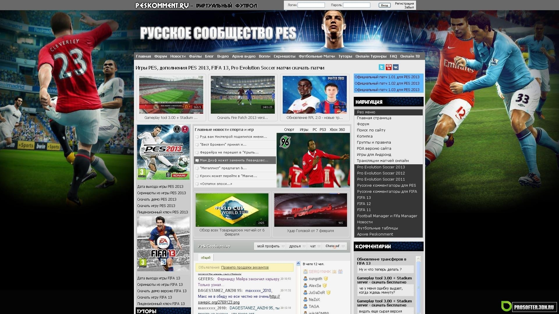У вас есть сайт про футбол?